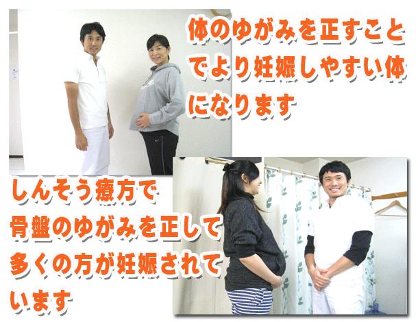不妊症の方が妊娠されました。箕面市のしんそう療方(豊中市、池田市、川西市からも近い)