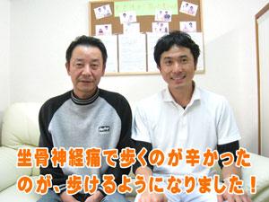 大阪 坐骨神経痛で豊中から来られた方が6回で改善!