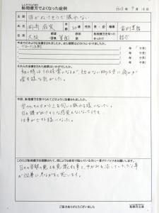 koshi_nukeru_kansou