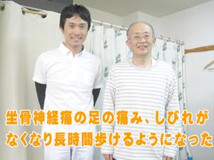 中田さまとの2ショット